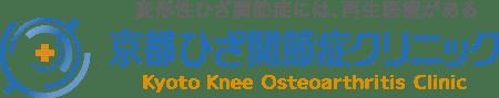 京都ひざ関節症クリニック